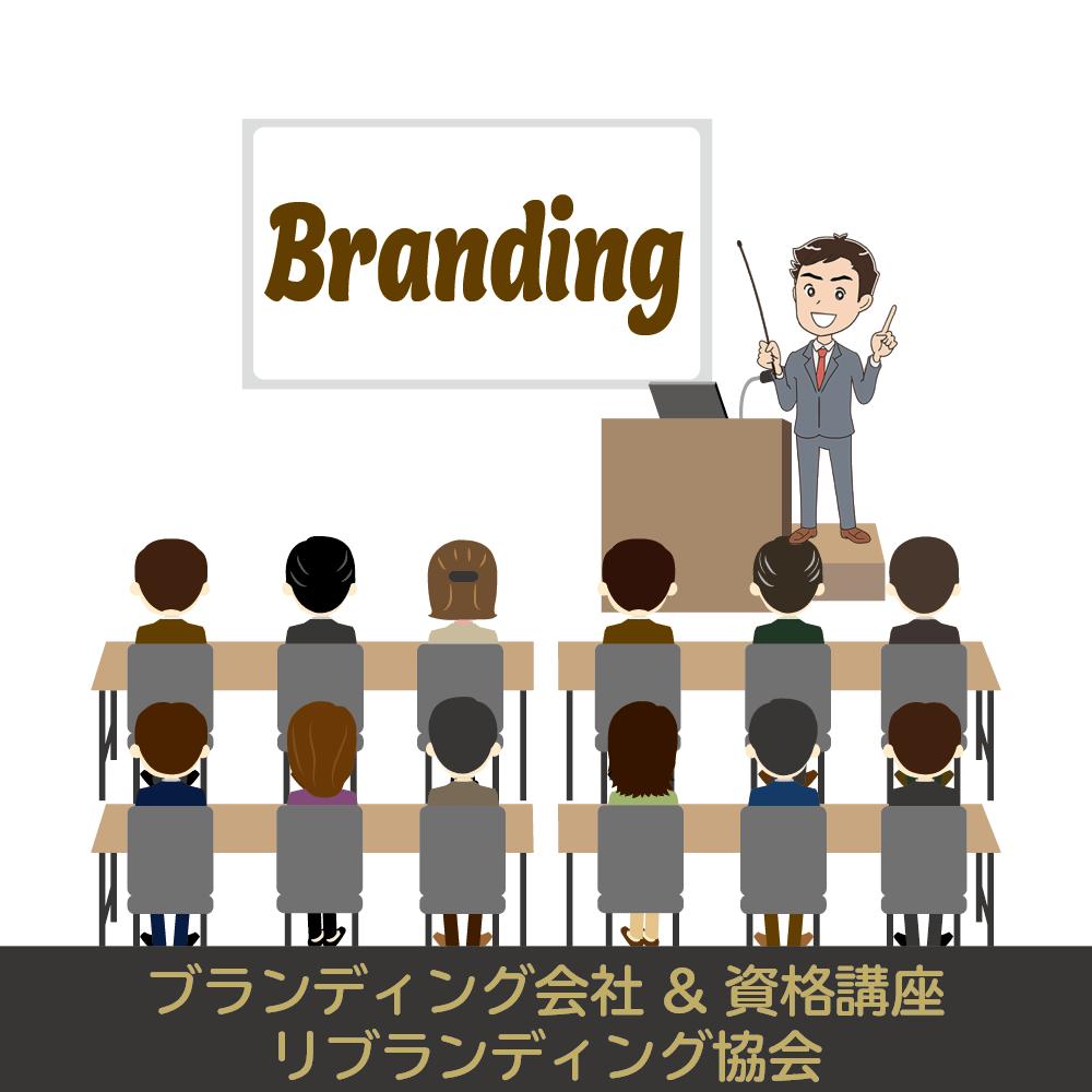 ブランディング会社&資格講座/リブランディング協会