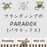 ブランディングのparadox(パラドックス)